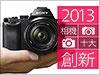 【熱話齊傾】2013 年十大「創新」攝影產品,網友點睇?