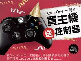 Xbox One 登台週年慶,買主機送無線控制器