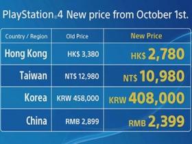 PS4 十月降兩千,還將推四色無線控制器 (訊息更新)