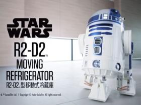星戰迷神物:R2D2 冰箱開放預訂