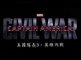 重量級英雄回歸!美國隊長 3 全新預告出爐