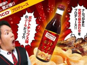 不務正業?日本遊戲廠商推洋芋片口味另類可樂