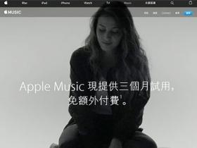 Apple Music 台灣上線:月費 150 起、免費試用三個月