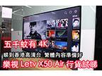 五千蚊 五十吋 4K 電視機! 樂視 Letv X50 Air 行貨試玩