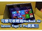 3200 x 1800 超高清變形筆電 Lenovo Yoga 3 Pro