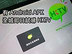 已有 APK! 全城搶先睇 HKTV 直播台