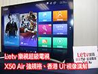 Letv 樂視 X50 Air  體驗日重溫! 硬件+香港 UI 齊認識