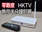 開機半分鐘即睇 HKTV ! smartHKTV 機頂盒開箱