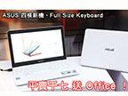 平價筆電大復活!ASUS EeeBook X250 賣千七、送 Office!