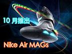 自動綁鞋帶! Nike Air MAGs 10 月推出