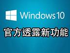 統一各平台體驗   全新 Microsoft Windows 10 發表