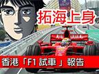 F1 香港現身!拓海上身 「ProRacing」車場 試車報告