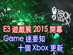 美國 E3 遊戲展速報!  Game 迷留意十個你要知嘅 XBox 更新