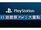 E3 遊戲展 Sony 有咩新搞作? 5 大 PS4 新 Game 重點集合