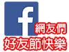 好友日快樂!Facebook 送你紀念影片,立即 share 出去!