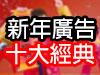 【新年精選】10 大香港經典賀年廣告,你睇過幾多套?