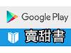 大膽 Google!Playstore 大賣銅鑼灣的書店沒有的「甜書」