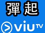 亞視提早停播! 睇晒八條 Q&A  要睇新免費電視 ViuTV 無難度