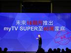 力撐 myTV SUPER!   $148 月費包寬頻 + OTT + App 收費電視
