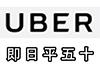 記著呢七個 Code! 打 UberX 一日一程平 $50