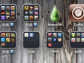 【圖文教學】用 limera1n 讓你的 iPhone 4 越獄