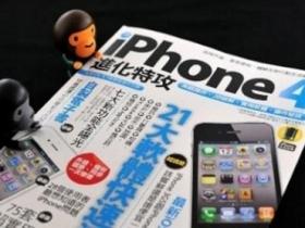 【贈獎】《iPhone 4 進化特攻》好書送給你!