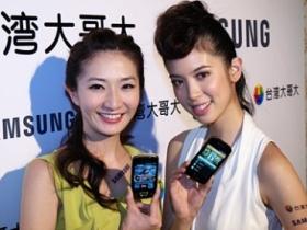 Android 中階款 Galaxy Ace、Mini 台哥大獨賣