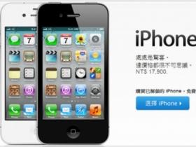 iPhone 4 8GB 小容量版本,專案價 0 元起