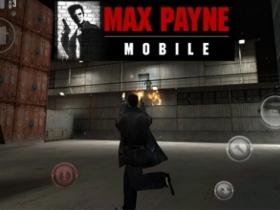 《Max Payne 江湖本色》iOS 遊戲上架囉