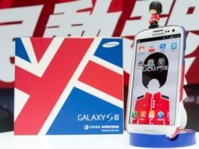 三星 Galaxy S3 奧運限定版,送英倫風好禮
