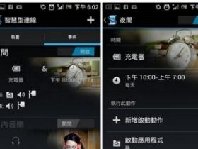 【分享】Xperia 貼心小功能:智慧型連線