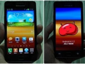 Galaxy S2 經典旗艦,4.1 豪華套件 全面升級