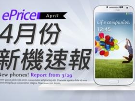 【4 月新機速報】Galaxy S4 重砲出擊