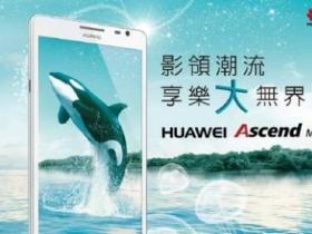 華為六吋手機 Ascend Mate,4/23 在台發表