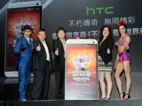 HTC 攜手太陽劇團,送門票、麥可紀念背蓋