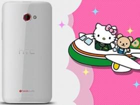 【獨家】HTC Butterfly S 將推出 KITTY 限量版