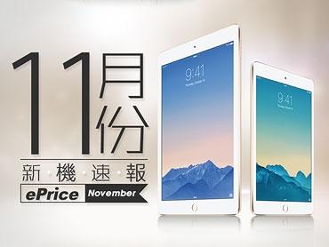 11 月新機速報:iPad Air 2 駕到