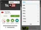 解開 YouTube 限制 720p 的封印