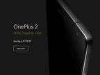 $9,799 起!OnePlus 2 新發表
