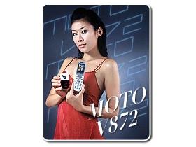 魅惑妳的品味 MOTO V872 魅力無法擋