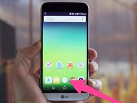 LG G5 的程式集按鈕再度回歸!