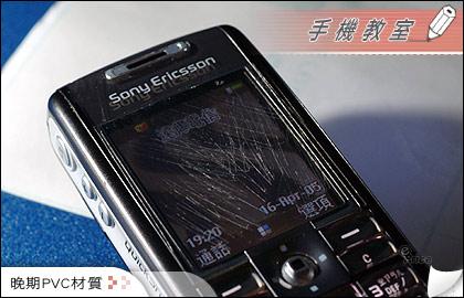 寶貝手機螢幕保護貼 從認識材質做起