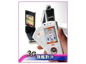 3G 旗艦! WX-T91、W900i、N90 大車拼(上)