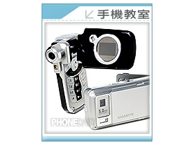 剖析 g-Cam、DV2 國產高階照相手機揭密