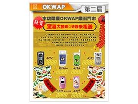 OKWAP 第二屆佈置王活動 最終版名單現身