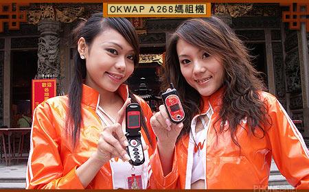 【歷史上的今天 2006/03/20】有保佑的 OKWAP A268 媽祖機