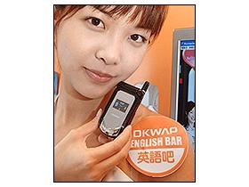 揮軍英語學習市場 OKWAP 英語吧開張