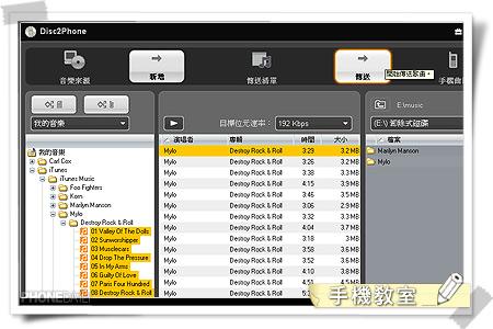 手機「灌」歌真輕鬆 索愛 D2P 軟體全攻略