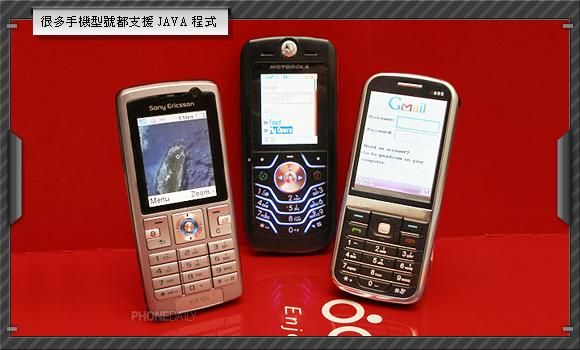 完全免費! 精選六大手機 Java 軟體