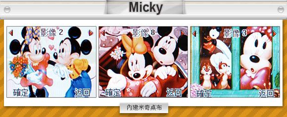 不鏽鋼超薄機 Micky 也來耍 KUSO
